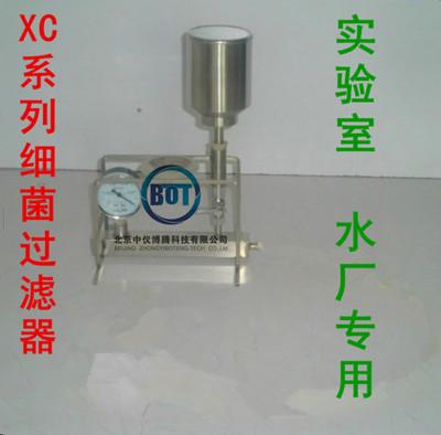 XC细菌过滤器厂家?过滤抽滤装置,微生物抽滤系统膜过滤器不锈钢