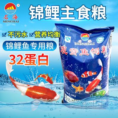 万和 名海饲料 观赏鱼饲料 锦鲤主食粮 金鱼饲料 锦鲤饲料 20kg