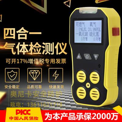 四合一气体检测仪可燃氧气硫化氢一氧化碳浓度测试有毒有害报警仪
