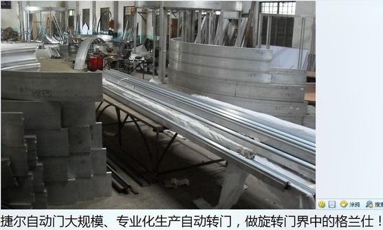 上海捷爾自動門有限公司