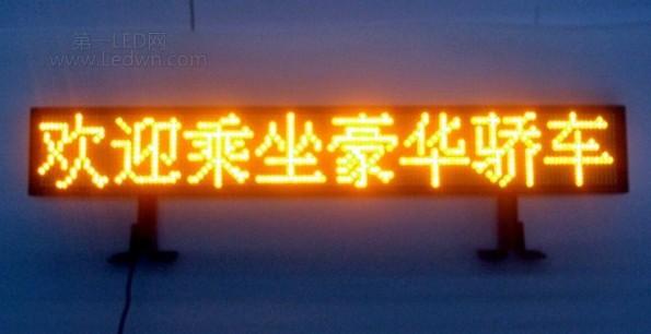 供应出租车后窗led电子广告屏