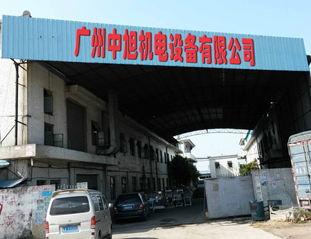 广州中旭机电设备有限公司