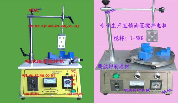 供應小型涂料油墨攪拌機