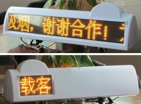 出租车顶灯LED广告、出租车车顶led顶灯屏