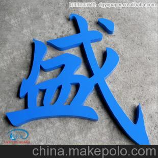 东莞大朗广告招牌字制作 金属字招牌字种类最齐全的招牌制作公司