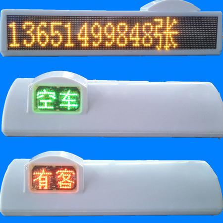 无线wifi出租车led顶灯屏led车载广告显示屏