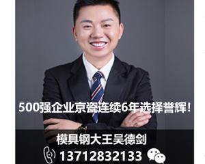 東莞市譽輝模具鋼材有限公司