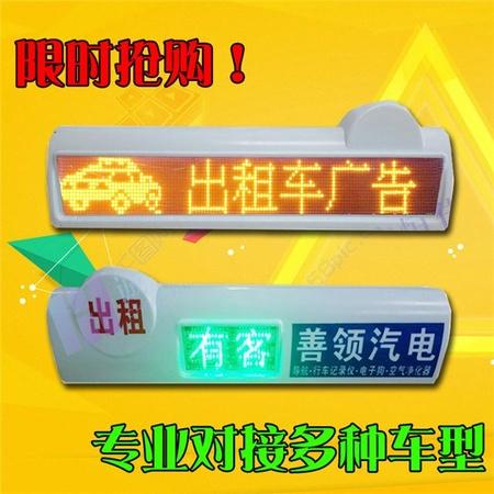 出租车户外防水led广告显示屏的士WiFi专用车顶灯屏