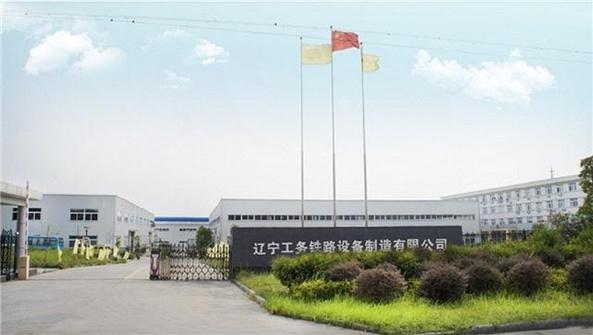 辽宁工务铁路设备制造有限公司