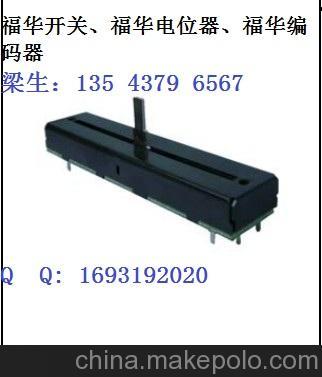 供应台湾福华RF45T电位器、钢轨主控型推子