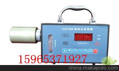 供應型號礦用粉塵采樣器華宏廠家價格便宜