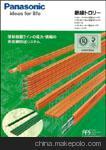 集電軌,集電器,集電子,集電臂,集電刷,碳刷片,碳刷架