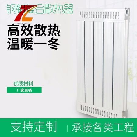 钢铝复合散热器 钢铝散热器 民用散热器 品牌
