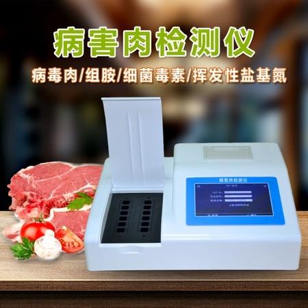 恒美病害肉检测仪_HM-B12病害肉检测仪_病害肉检测仪